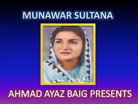 Munawwar Sultana--Likhian Na Murrian--Film Larey