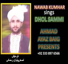 Nawab Kumhar--Dhol Shahzada Sammi Rani--Punjabi Folk Song
